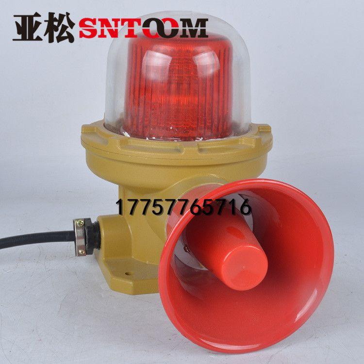 声光电子大功率防爆报警器BDJ-02电子蜂鸣器 声光组合报警器