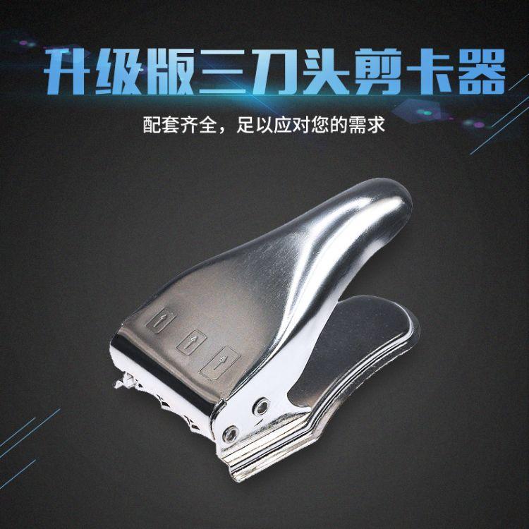 三用剪卡器三合一sim剪卡刀口手机配件多功能剪卡器五金工具批发
