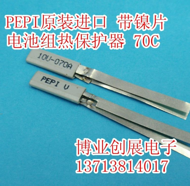 PEPI原装进口热保护器温控开关 70度 电池组专用带镍片