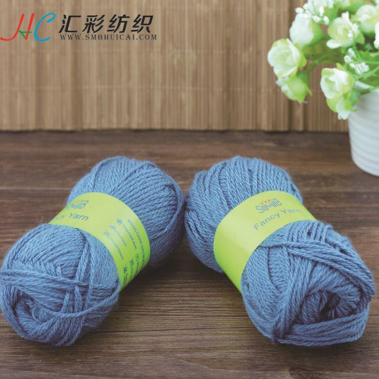 汇彩毛线 特供优质花式毛纺纱线 手编围巾线宝宝毛线 特价供应