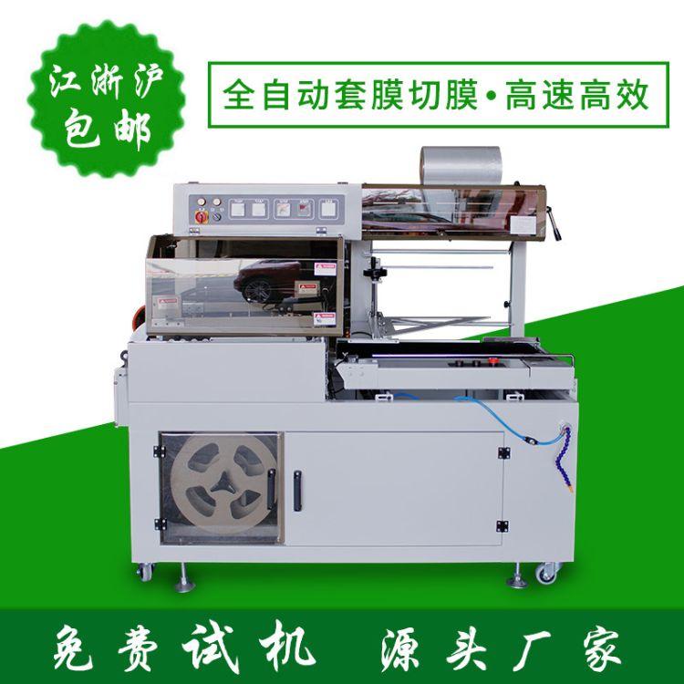 全自动封切机热收缩膜封切机全自动膜包机全自动套袋机l型封切机