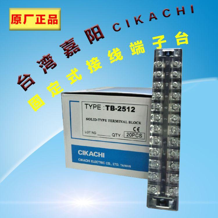 固定接线端子台TB-2512台湾嘉阳CIKACHI接线板25A 12位内轨连接器