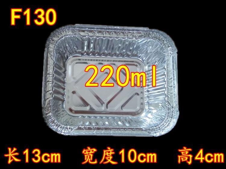 锡纸盒 烧烤 长方形锡纸盘一次性铝箔餐盒125只外卖打包锡箔纸盒