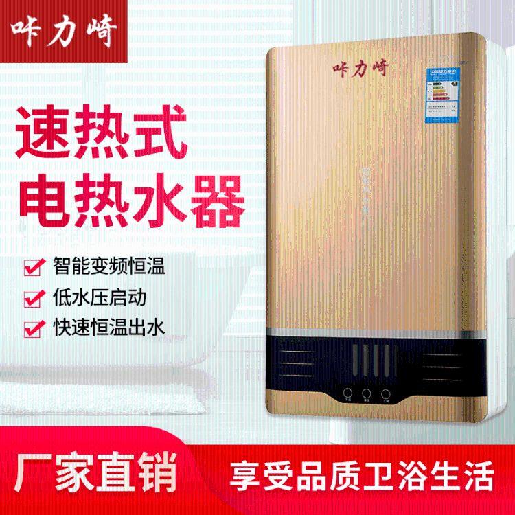 厂家直销即热式能电热水器智能恒温咔力崎家用淋浴免储水无需预热