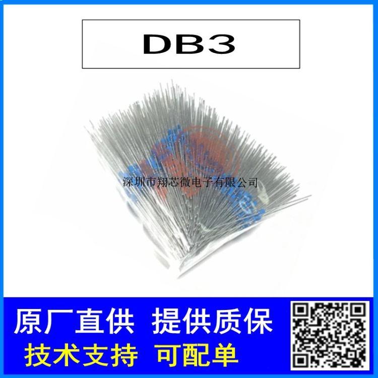 DB3 双向触发二极管 DB-3 节能灯触发开关管 直插DO-35 蓝色管