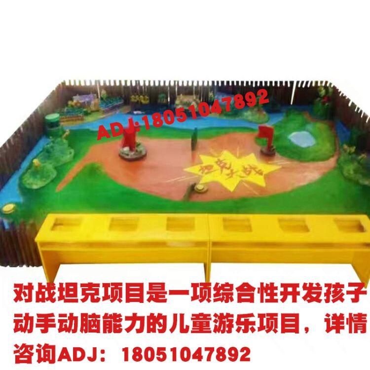 大型室内儿童游乐设备儿童红外对战无线遥控坦克沙盘定制厂家批发