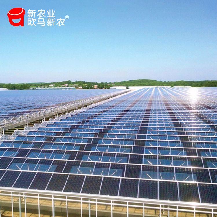 深圳欧马新农-om703-光伏温室 大棚
