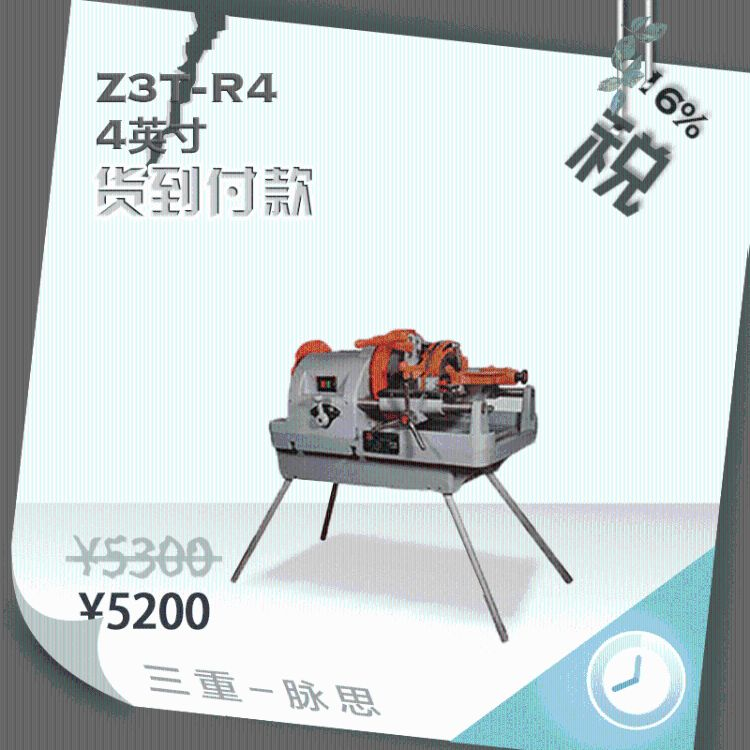 虎头牌电动套丝机 Z3T-R4 , 4寸 含16%税 货到付款 【三重脉思】