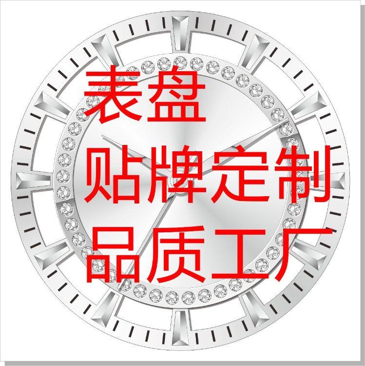 手表表面厂供应中高档钟表表面 钟表配件 表盘加工 字面定制