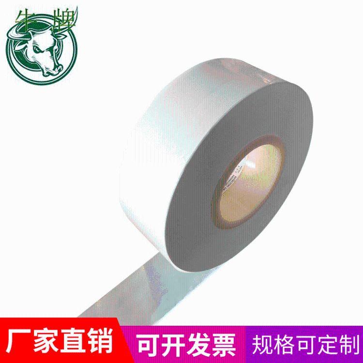 牛牌 厂家供应pe五金保护膜防静电锂电池盖保护膜