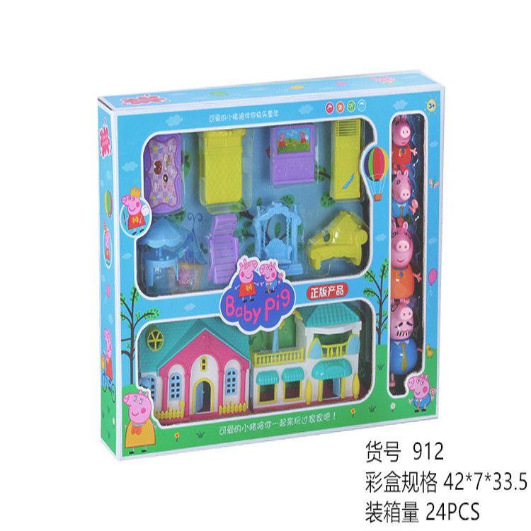 儿童过家家玩具石德可爱粉红猪小妹城堡别墅系列男孩女孩生日礼物
