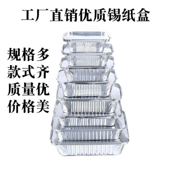 四川厂家定制锡箔餐盒铝箔盒环保一次性饭盒打包烧烤花甲外卖方型