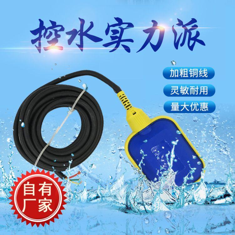 电缆式浮球液位开关 塑料浮球控制器 水银浮球开关 水位控制器