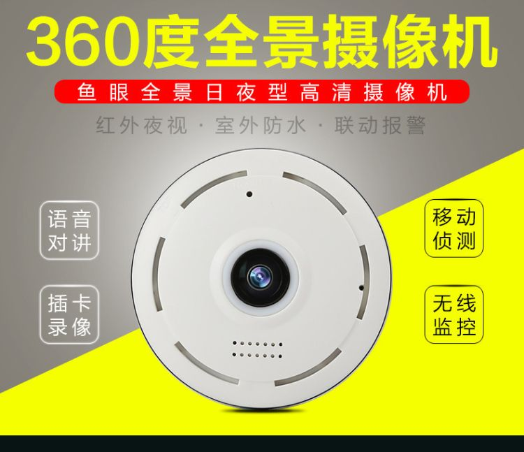 全景高清录像360度全方位智能远程家用监控器v380无线监控wifi摄