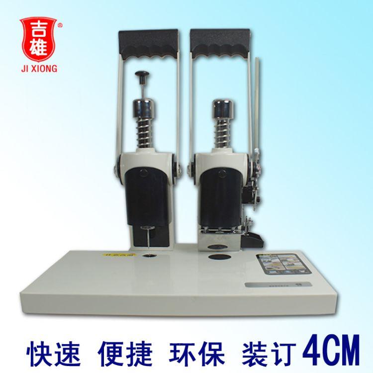 上海雷东 400凭证铆管装订机 财务档案票据打孔 热熔电动装订机