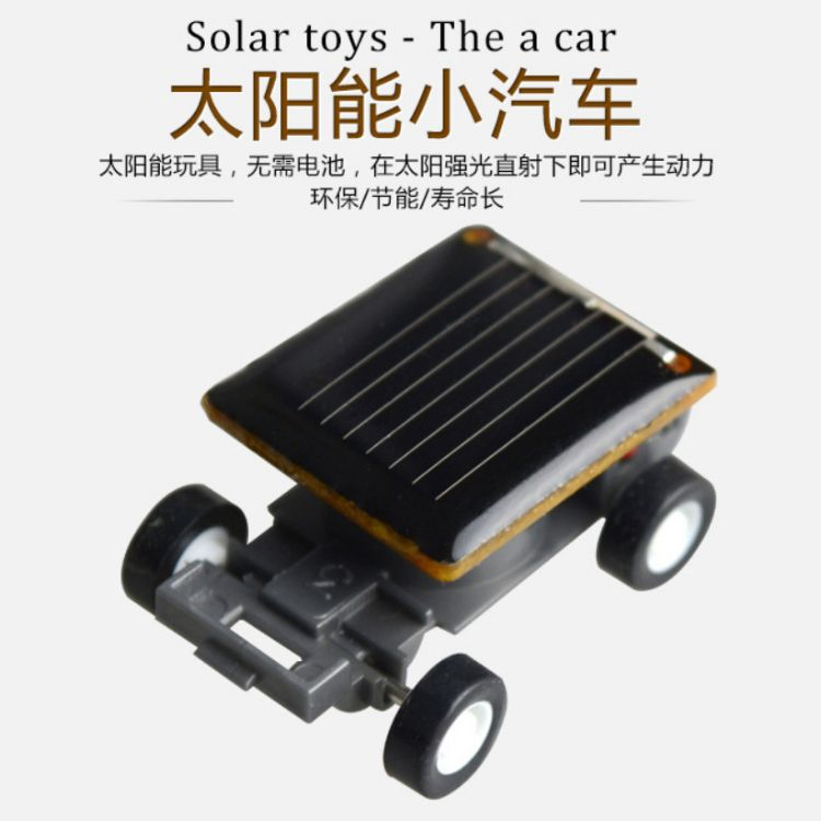 太阳能小汽车 迷你小跑车 太阳能玩具车 科教礼品 趣味玩具 现货