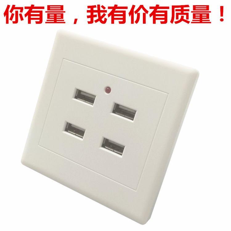 4个USB充电插座口 四位USB墙壁插座 手机充电墙插 深圳加工生产