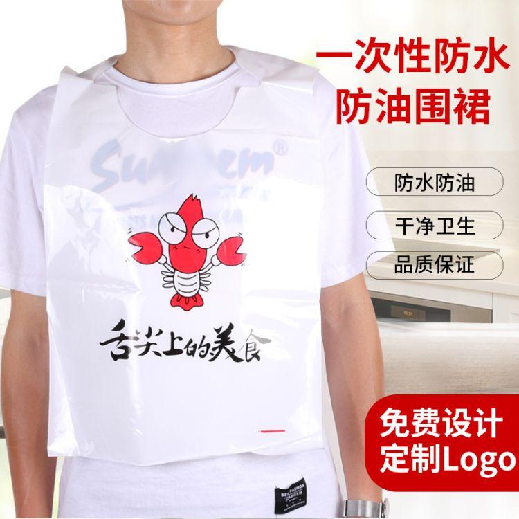 一次性加厚围裙围兜防水防油烧烤火锅龙虾餐饮围兜儿童吃饭塑料围