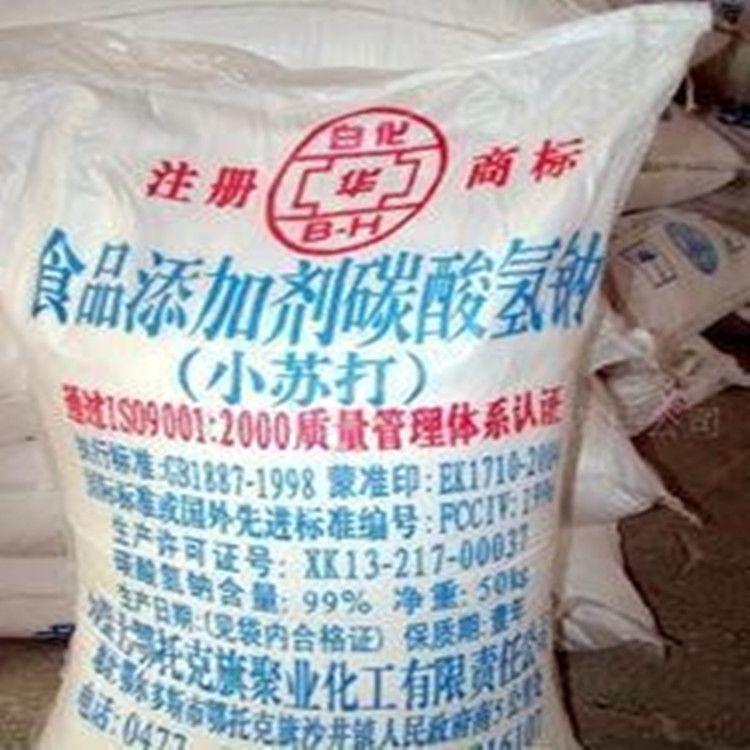 批发零售小苏打 食品级膨松剂碳酸氢钠  小苏打