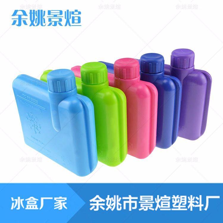 厂家直销 塑料注水蓄冷冰盒  冰晶盒 野营 户外 旅行 家用专用