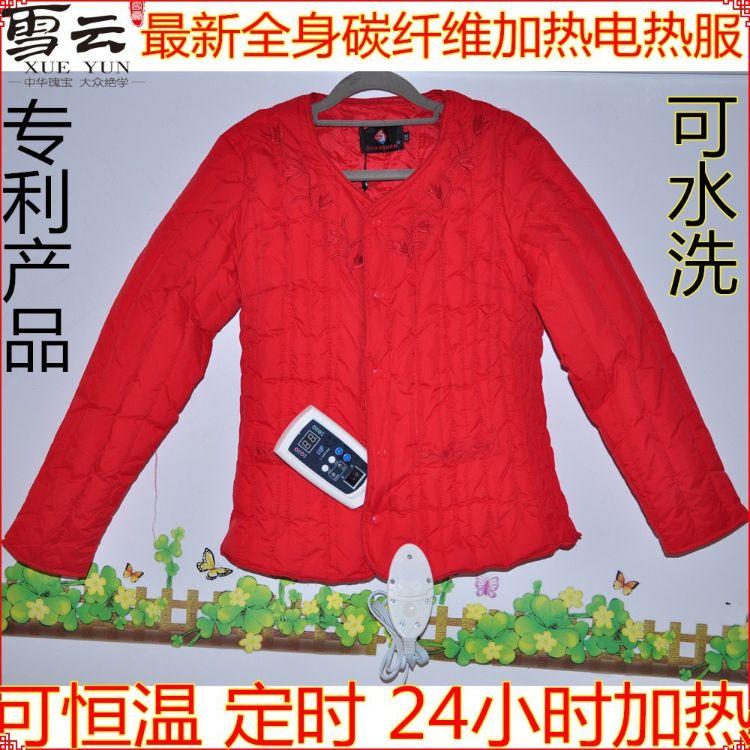 雪云牌全身恒温碳纤维加热原始点电热服电热马甲可代替红豆袋