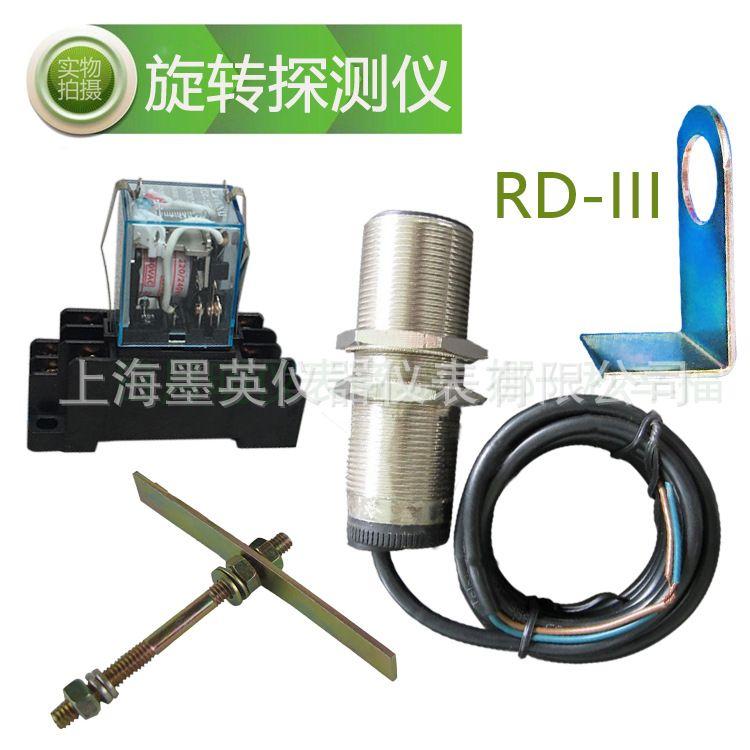 RD-III旋转速度监测仪螺旋输送机机械故障断裂卡转慢转旋转探测仪
