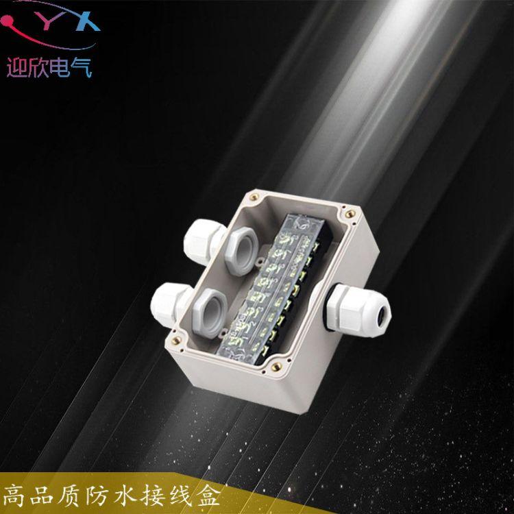 100*68*50一进二出端子接线盒户外防水盒电源分线盒塑料线盒IP66