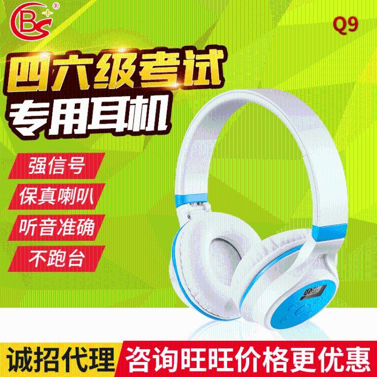 Q9英语听力考试耳机 校园无线调频耳机
