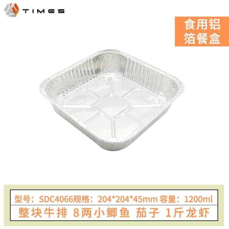 时代铝箔SDC4066一次性锡纸餐盒烧烤方形食用餐盒大容量1200ML