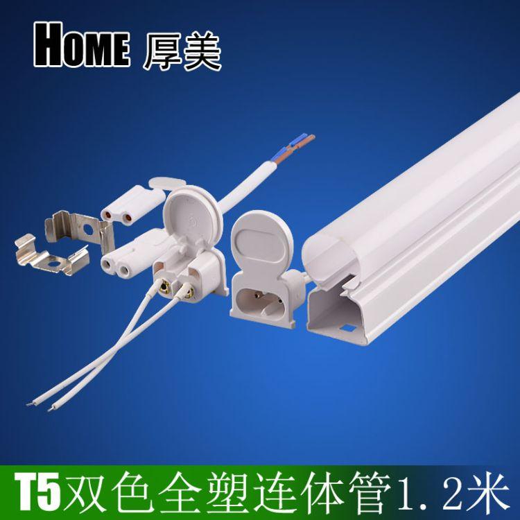 厂家直销 全塑日光灯外壳 T5一体化全塑管套件 t5双色全塑灯管