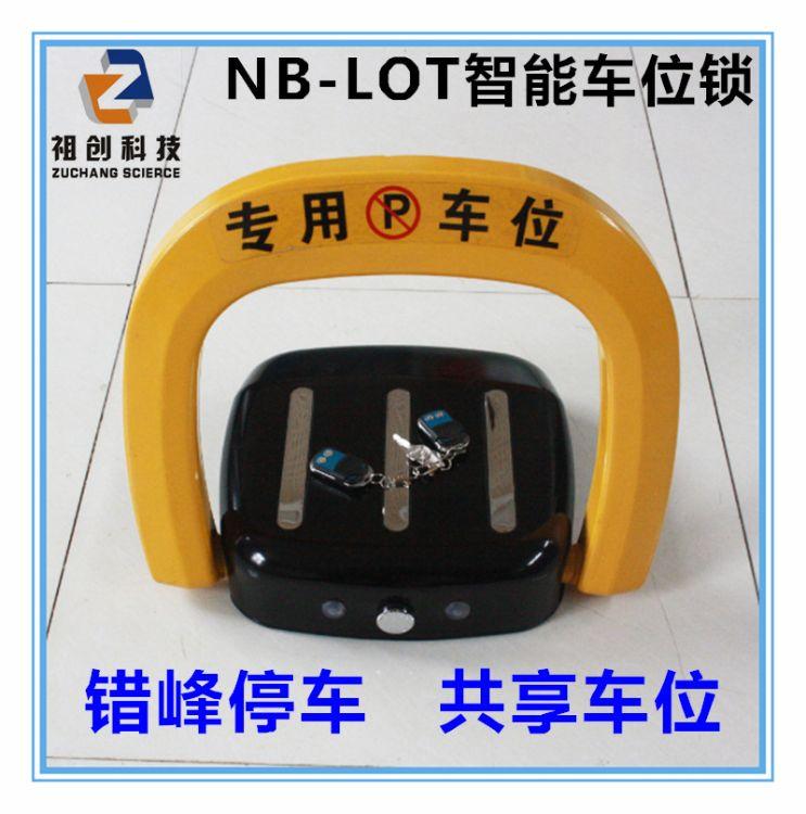 厂家直销车位锁 D型智能电动遥控共享车位锁 蓝牙感应车位锁