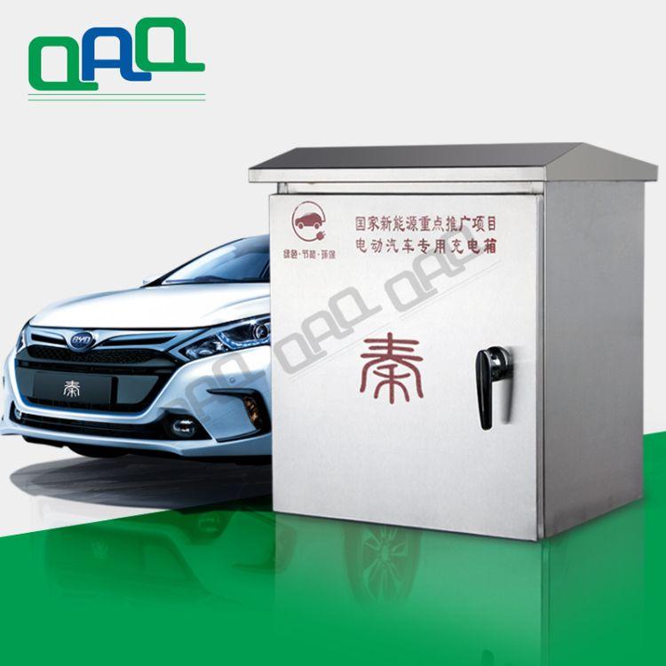 侨世 比亚迪充电箱 秦唐汽车不锈钢充电箱箱体
