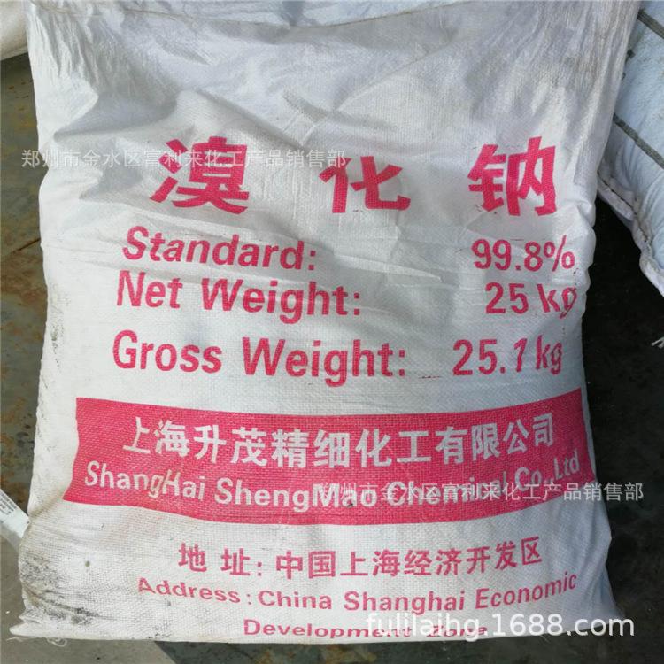 厂家直销批发99%溴化钠 批发销售量大从优工业级溴化钠
