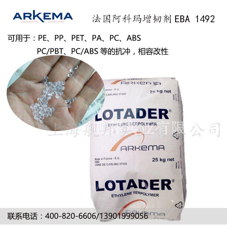 法国阿科玛 Arkema 增韧剂EBA 1492 OG抗粘结剂增韧剂相容剂等用途