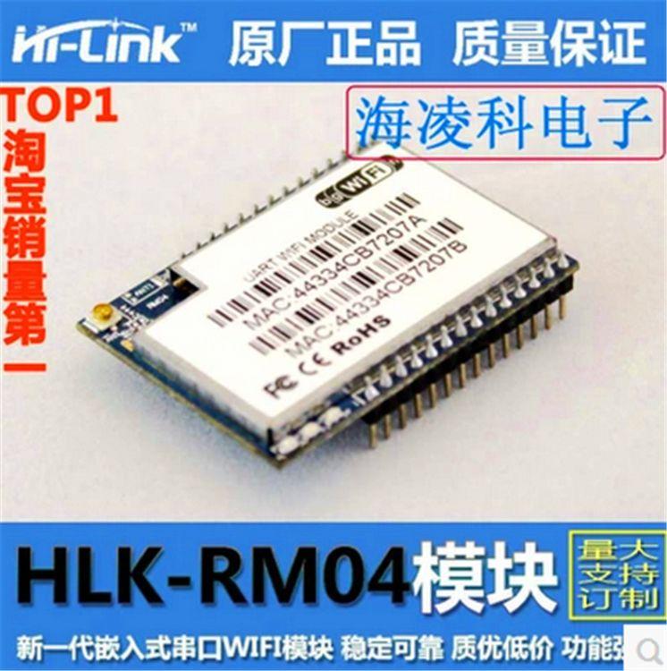 工业级-手机控制led方案、uart转WIFI模组,串口wifi控制模组