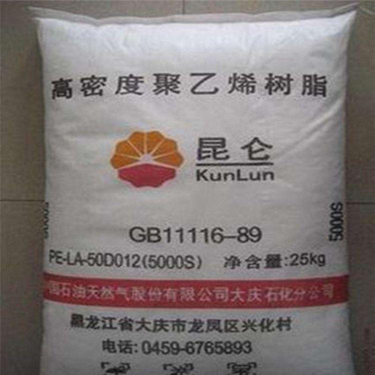 供应瓶盖用料HDPE 大庆石化 1300J