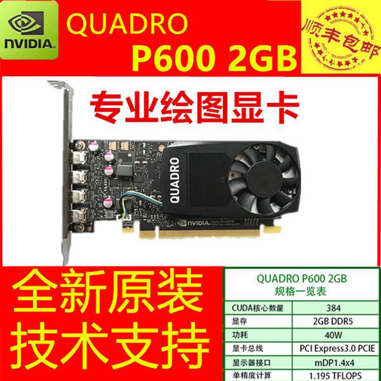 NVIDIA Quadro P600 2GD5 Pascal架构 专业图形显卡 升级k620