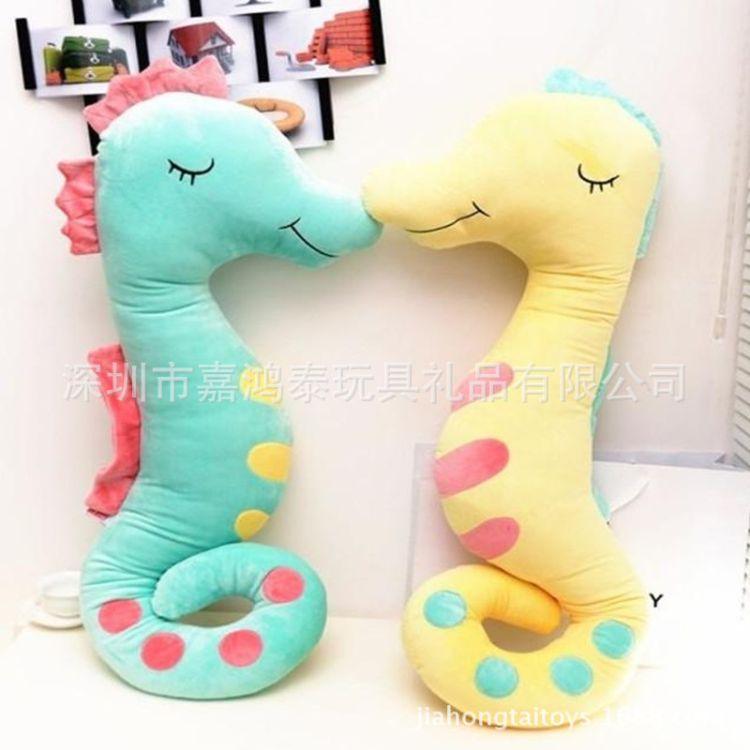 厂家定制儿童毛绒玩具海马玩具 创意抱枕大号公仔生日礼物批发