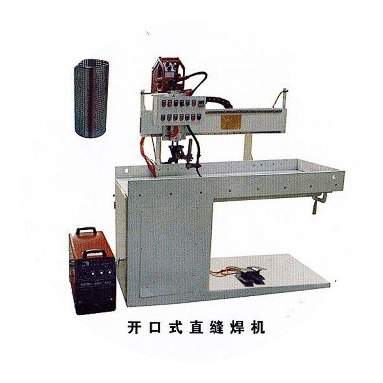 气动中频 变频 横缝焊机 龙门式直缝焊机 横缝滚焊机