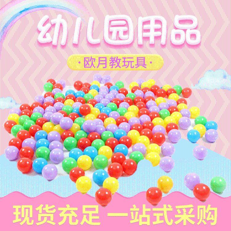 海洋球批发 波波球 宝宝游乐场球池彩色球 环保加厚彩色球玩具 幼儿园玩具厂家