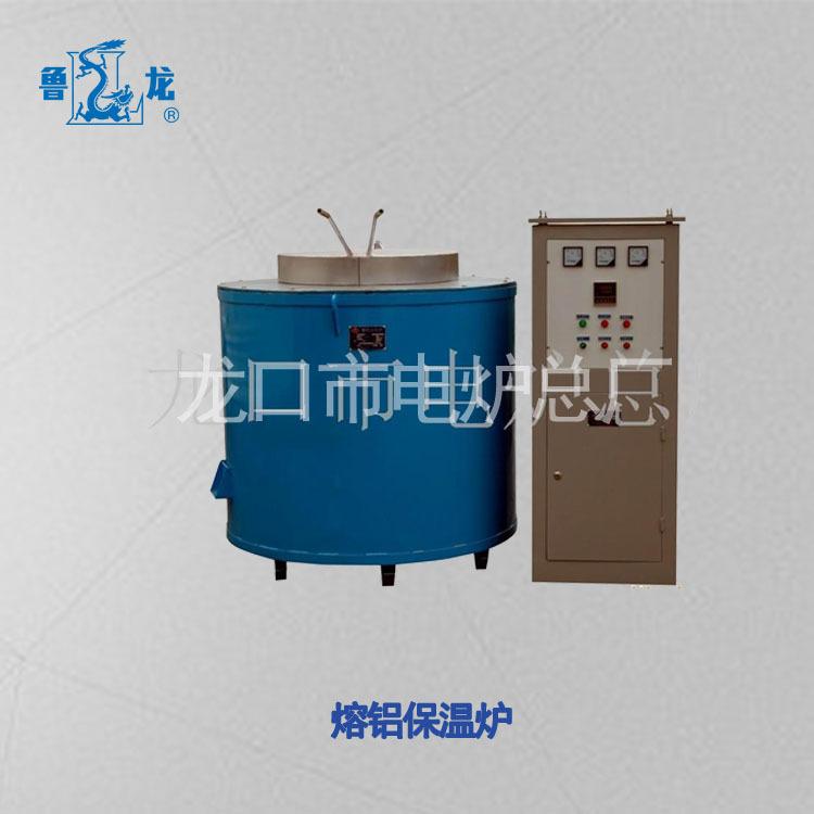 GR2-40坩埚熔铝保温电阻炉 鲁龙工业熔化炉