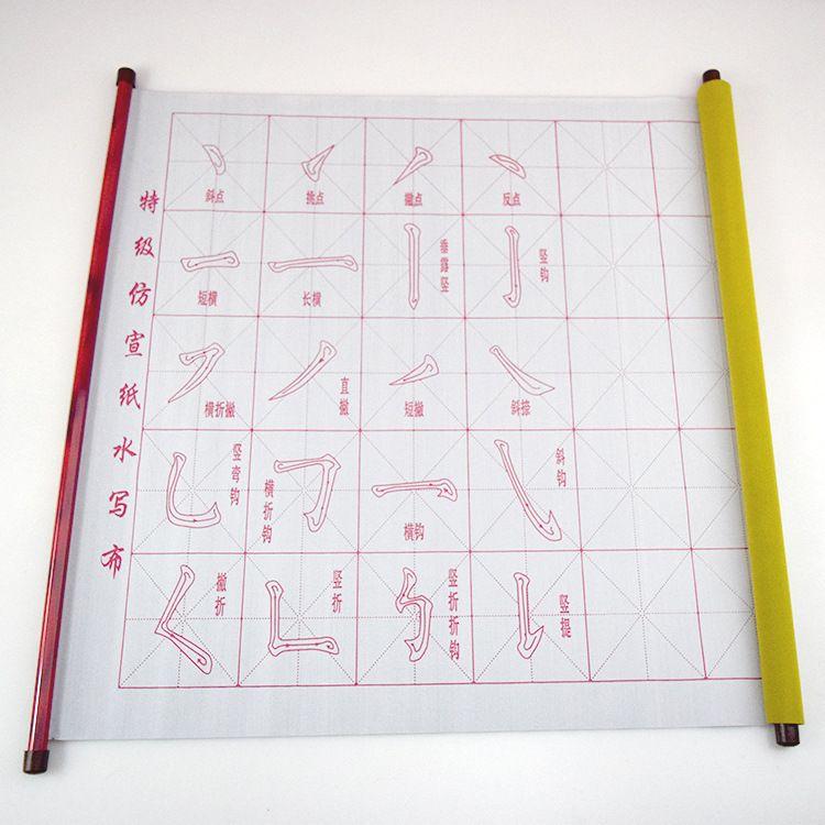 厂家直销新款加厚牛津水写布 学生毛笔练习笔画水写布 卷轴水写布