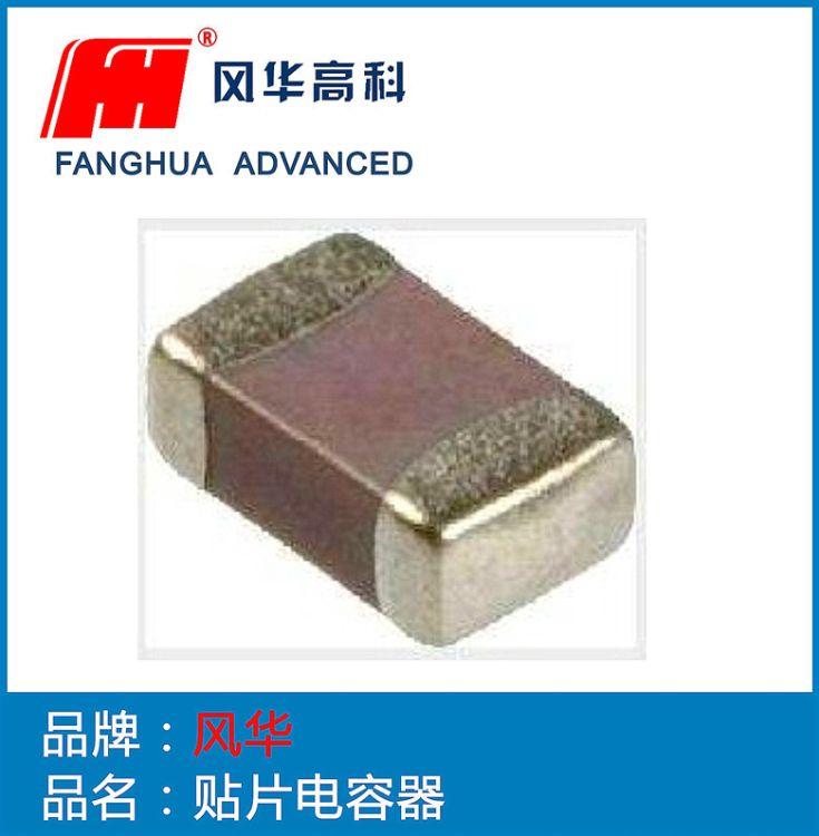 【销售】原装 贴片电容|风华贴片高压电容 560PF/100V/0603!