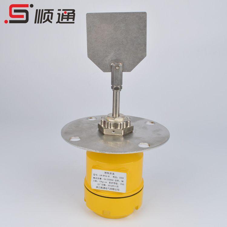 厂家直销 LW-II 阻旋式料位检测器(散热装置) 料位检测器器