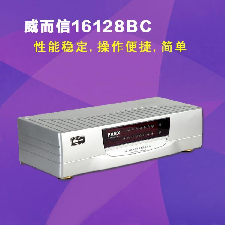 威而信程控电话交换机16128BC 程控电话交换机