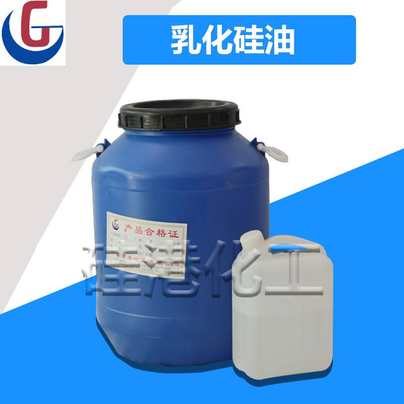 乳化硅油批发 工业丝滑素 纺织柔软剂 护发素原料防粘剂乳化硅油