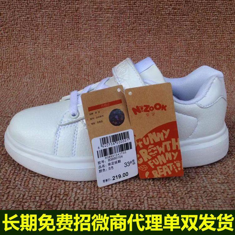 正品奈足儿童鞋春秋季新款男童鞋板鞋白色学生鞋防水鞋休闲运动鞋