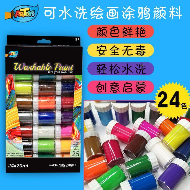 A0229 儿童DIY涂鸦绘画颜料可水洗绘画涂鸦颜料安全无毒环保
