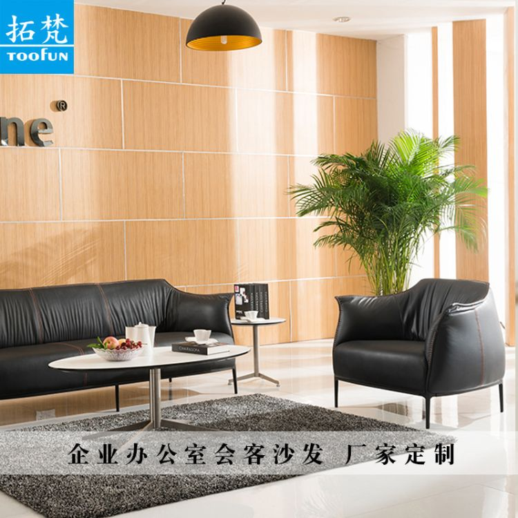 家具休闲会客办公沙发 优质西皮单人位双人位三人位商务沙发定制 工厂直销