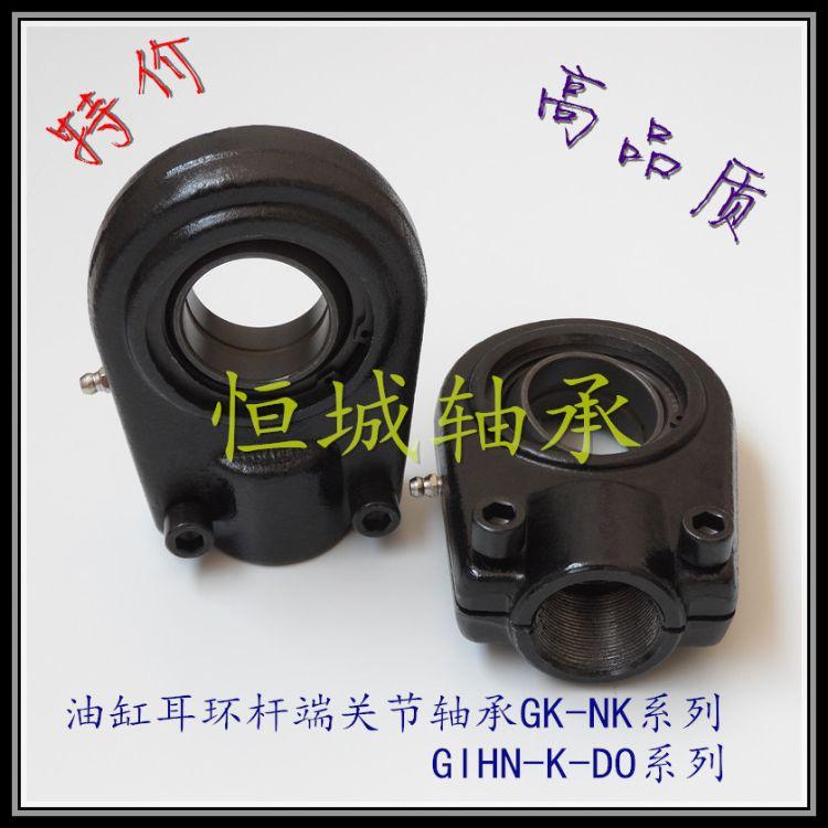 特价液压部件球头,油缸耳环GIHR-K40DO,杆端关节轴承GK40NK,拉杆